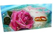 Приглашения на свадьбу ГЛИТТЕР 63*120 Арт. - 00165