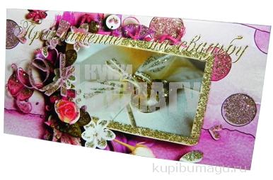 Приглашения на свадьбу ГЛИТТЕР 63*120 Арт. - 00183