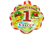 "Медали Выпускник 80 х 90 ""Выпускник 1 класса"" ГЛИТТЕР NEW !!! Арт - 1008"