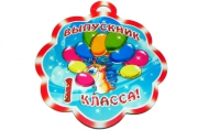 "Медали Выпускник 80 х 90 ""Выпускник 1 класса"" ГЛИТТЕР NEW !!! Арт - 1009"