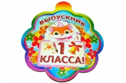 "Медали Выпускник 80 х 90 ""Выпускник 1 класса"" ГЛИТТЕР NEW !!! Арт - 1011"