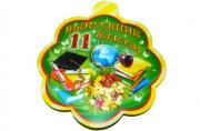 "Медали Выпускник 80 х 90 ""Выпускник 11 класса"" ГЛИТТЕР NEW !!! Арт - 1013"