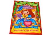 Книжка-раскраска А4 8л. HATBER, Для маленьких принцесс, 8Р4 (R24843)