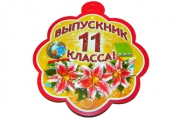 "Медали Выпускник 80 х 90 ""Выпускник 11 класса"" ГЛИТТЕР NEW !!! Арт - 1014"