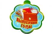"Медали Выпускник 80 х 90 ""Выпускник года"" ГЛИТТЕР NEW !!! Арт - 1017"
