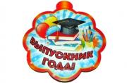 "Медали Выпускник 80 х 90 ""Выпускник года"" ГЛИТТЕР NEW !!! Арт - 1019"