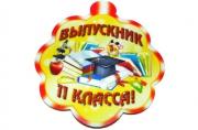 "Медали Выпускник 80 х 90 ""Выпускник 11 класса"" ГЛИТТЕР NEW !!! Арт - 1021"
