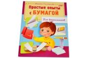 Книжка-пособие А5 8л. HATBER, Для дошкольников, Опыты с бумагой, 8Кц5_12571 (R159897)