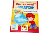 Книжка-пособие А5 8л. HATBER, Для дошкольников, Опыты с воздухом, 8Кц5_12569 (R159873)