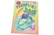 Книжка-раскраска А5 8л. HATBER, Первые уроки, Овощи, 8Рц5_03065 (R002330)