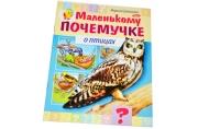 Книжка-пособие А5 8л. HATBER, Маленькому почемучке, О птицах, 8Кц5_15286 (R214183)