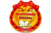 "Медали Выпускник 90 х 105 ""Выпускник школы"" ГЛИТТЕР NEW !!! Арт - 1041"