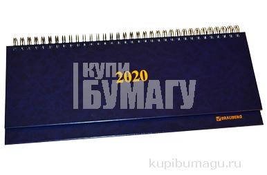 2020 Планинг настольный датир твердая обложка бумвинил, синий, 60 листов, 285х112 мм, BRAUBERG,