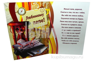 """Открытки """"Любимым """" лак 120*185 Арт -1141"""