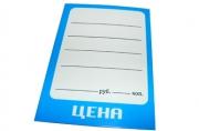 Ценники - картон - 80х115 Арт. 1151
