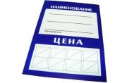 Ценники - картон - 80х115 Арт. 1152