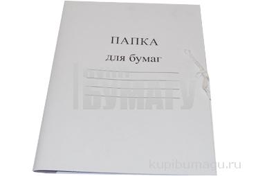 Папка для бумаг с завязками картонная, гарантированная плотность 280 г/м2, до 200 л., 122292