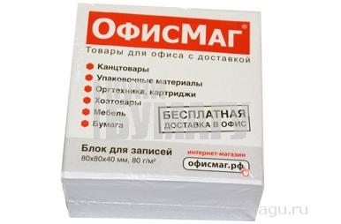 Блок для записей ОФИСМАГ проклеенный, куб 8*8*4, белый, 125908