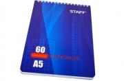 Блокнот А5 60л., гребень, жест. подлож., кл., эконом, STAFF, 4вида, 146*206мм,
