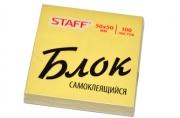 Блок самоклеящийся STAFF ЭКОНОМ, 50*50 мм 100л., желтый