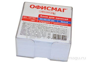 Блок для записей ОФИСМАГ в подставке прозрачной, куб 9*9*5, белый