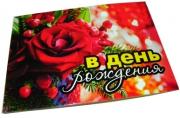 """Открытка """"В День Рождения (розы) """" 11, 5*8, 2"""