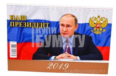 2019 Календарь-домик на гребне, 200х140мм, горизон., Наш президент, 900013