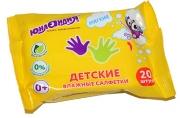 Салфетки влажные 20 шт, для детей ЮНЛАНДИЯ, универсальные, очищающие, 129895