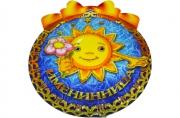 Открытки-Медали 95*105 Именинница Арт-1385