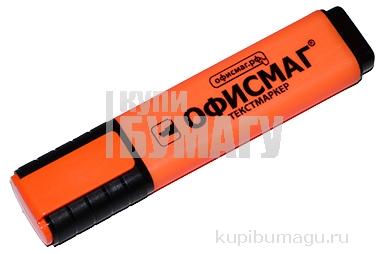 Текстмаркер ОФИСМАГ, ОРАНЖЕВЫЙ, классический, скошенный наконечник, 1-5 мм, 151206