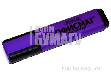 Текстмаркер ОФИСМАГ, классический, скошенный наконечник 1-5 мм, фиолетовый, 151207