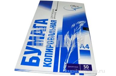 Бумага копировальная A4, 50 л., фиолетовая, OfficeSpace
