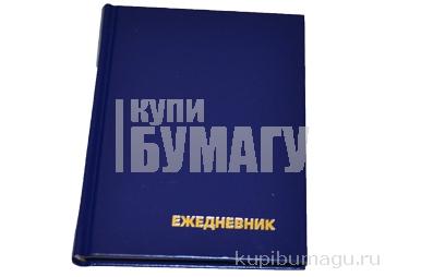 Ежедневник недат., A6, 160л., бумвинил, синий