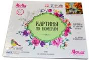 """Картины по номерам 40*50 """"Афремов. Прогулка в парке"""" MOLLY GX9061"""