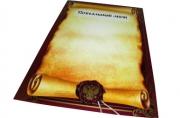 Похвальный лист арт. 19937 /А-4, 5кр, 205гр, бронза/
