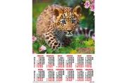 2020 Календарь А2 Леопард №22