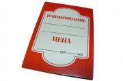Ценники - картон - 80х115 Арт. 2189