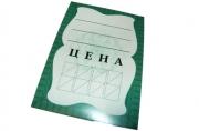 Ценники - картон - 80х115 Арт. 2190