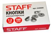 Кнопки канцелярские STAFF, 12мм*100шт., 220009