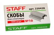 Скобы для степлера STAFF эконом №10 1000шт.