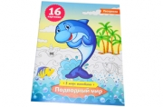 """Раскраска A5, ArtSpace """"В мире животных. Подводный мир"""", 16стр."""