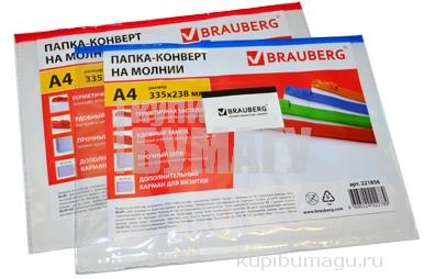 Папка на молнии А4, 335*238 мм, карман для визитки, 150 мкм, 221856