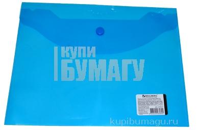 Папка-конверт с кнопкой BRAUBERG А5 240*190мм, прозрачная, синяя, 0, 15мм, 224027