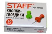 Силовые кнопки-гвоздики STAFF цветные, 50шт., в карт. коробке,