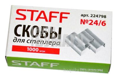 Скобы 24 для степлера STAFF эконом 1000шт.