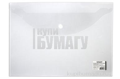 Папка-конверт с кнопкой STAFF, А4, до 100 листов, прозрачная, 0, 12 мм, 225173