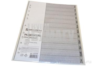 Разделитель пластиковый BRAUBERG А4, 12 листов, Январь-Декабрь, оглавление, Серый, РОССИЯ,