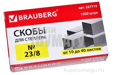 Скобы 23/8, BRAUBERG1000 штук, в картонной коробке, до 40 листов, 227715