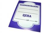 Ценники - картон - 60х80 Арт. 2277