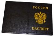 Обложка на паспорт Россия, синий